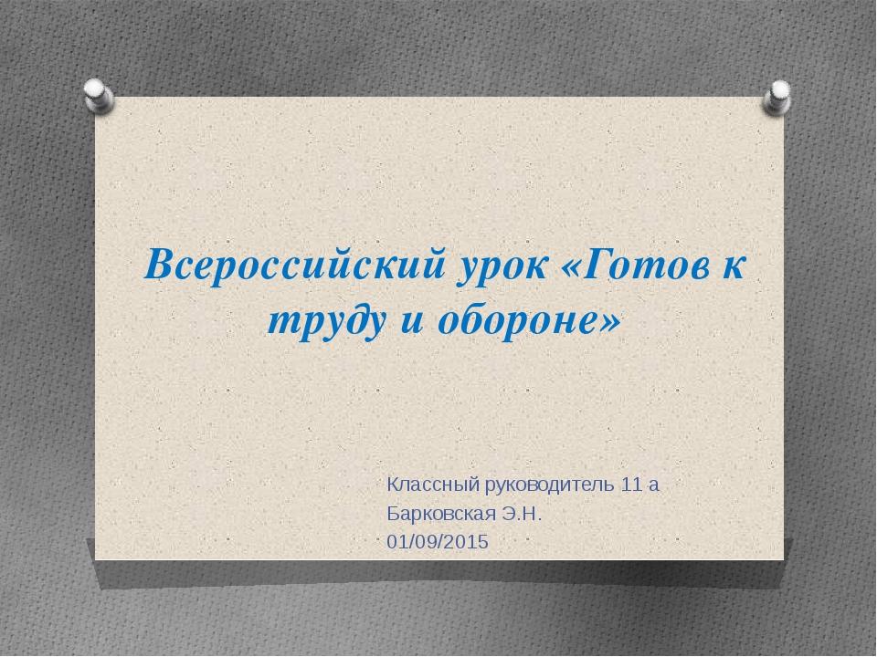 Всероссийский урок «Готов к труду и обороне» Классный руководитель 11 а Барко...