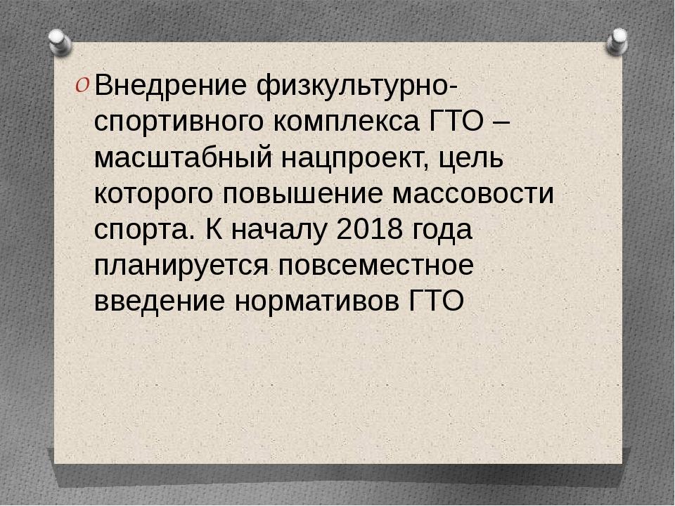 Внедрение физкультурно-спортивного комплекса ГТО – масштабный нацпроект, цель...