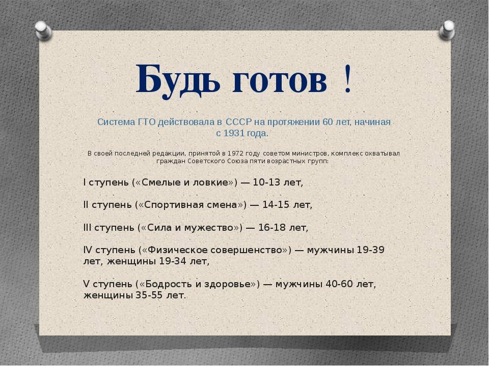 Будь готов ! Система ГТО действовала вСССР напротяжении 60 лет, начиная с1...