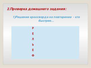 2.Проверка домашнего задания: 1)Решение кроссворда на повторение - кто быстре