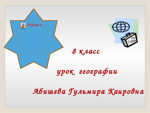 8 класс урок географии Абишева Гульмира Каировна