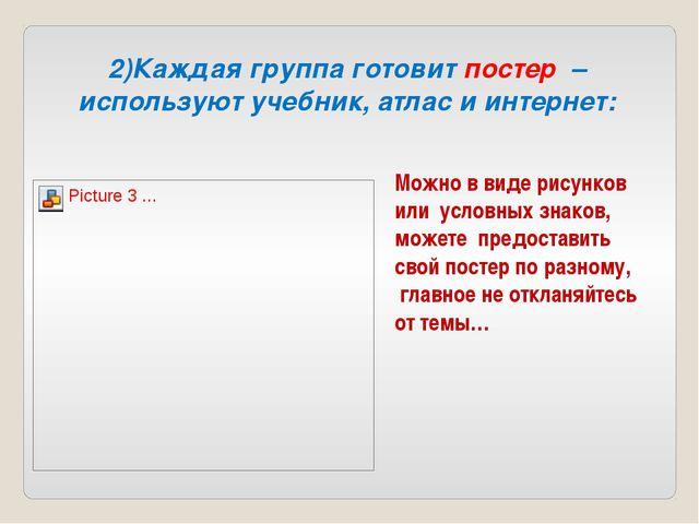 2)Каждая группа готовит постер –используют учебник, атлас и интернет: Можно в...