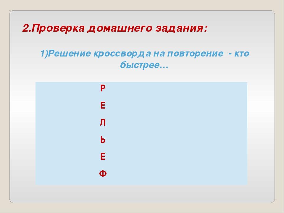 2.Проверка домашнего задания: 1)Решение кроссворда на повторение - кто быстре...