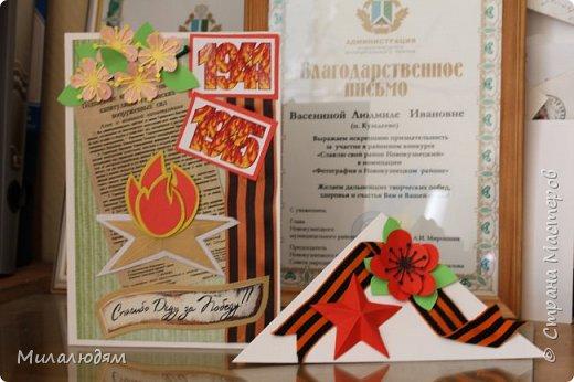 Открытка Скрапбукинг День Победы Аппликация Реставрированные открытки Бумага фото 3
