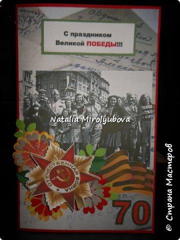Открытка Скрапбукинг День Победы Аппликация Открытки на 9 мая из бумаги Бумага фото 6