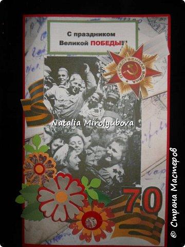 Открытка Скрапбукинг День Победы Аппликация Открытки на 9 мая из бумаги Бумага фото 7
