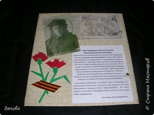 Скрапбукинг День Победы Память бережно храним Бумага Картон фото 10
