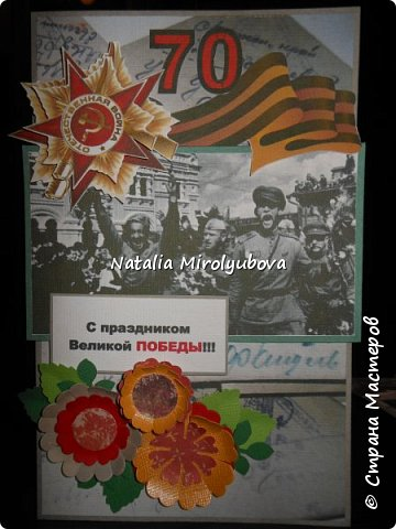 Открытка Скрапбукинг День Победы Аппликация Открытки на 9 мая из бумаги Бумага фото 4