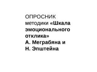 ОПРОСНИК методики «Шкала эмоционального отклика» А. Меграбяна и Н. Эпштейна