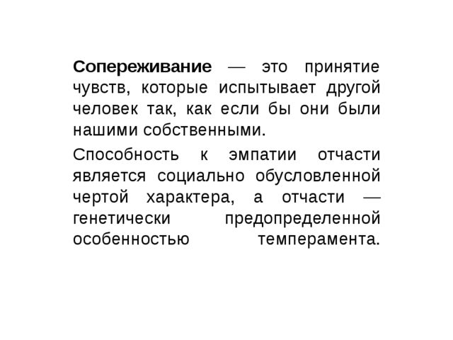 Сопереживание — это принятие чувств, которые испытывает другой человек так, к...