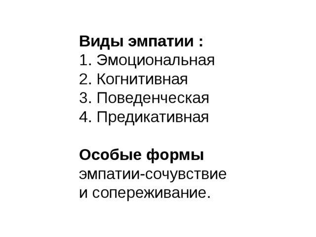Виды эмпатии : 1. Эмоциональная 2. Когнитивная 3. Поведенческая 4. Предикатив...