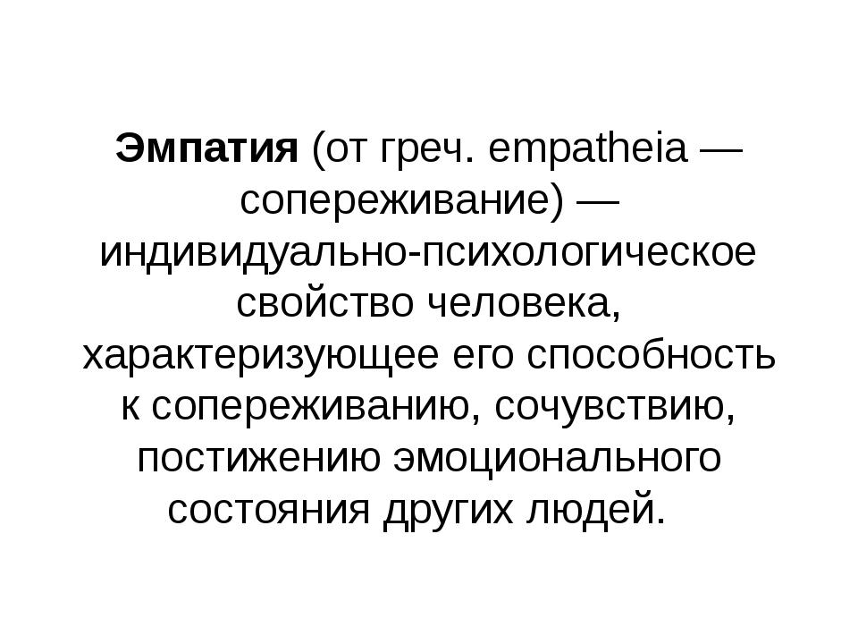 Эмпатия (от греч. empatheia — сопереживание) — индивидуально-психологическое...