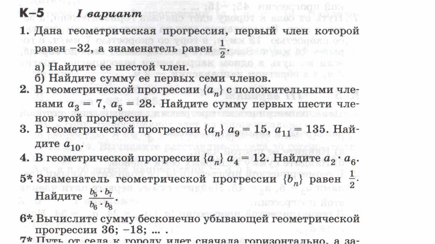 C:\Documents and Settings\Школа\Local Settings\Temporary Internet Files\Content.Word\Отсканировано 18.04.2013 9-21_000.jpg