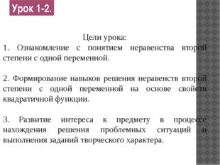 Урок 1-2. Цели урока: 1. Ознакомление с понятием неравенства второй степени с