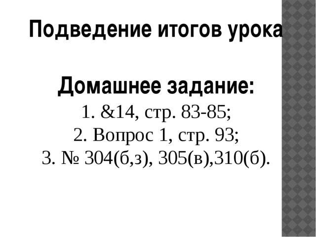 Подведение итогов урока Домашнее задание: 1. &14, стр. 83-85; 2. Вопрос 1, с...
