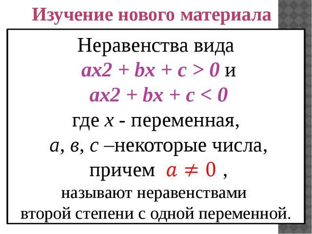 Изучение нового материала Неравенства вида aх2 + bх + с > 0 и aх2 + bх + с <...