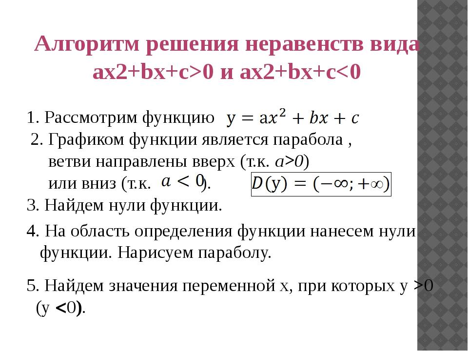 Алгоритм решения неравенств вида ax2+bx+c>0 и ax2+bx+c0) или вниз(т.к. ). 3....