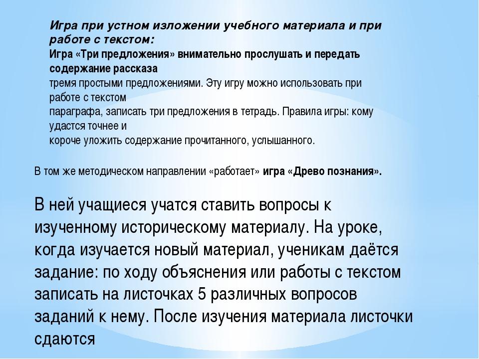 Игра при устном изложении учебного материала и при работе с текстом: Игра «Тр...