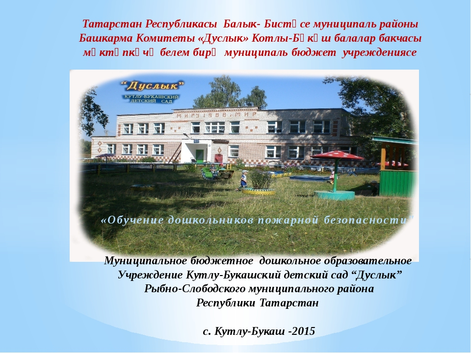 Татарстан Республикасы Балык- Бистәсе муниципаль районы Башкарма Комитеты «Ду...