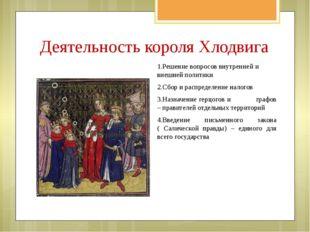 Деятельность короля Хлодвига 1.Решение вопросов внутренней и внешней политики