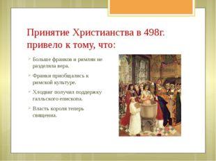 Принятие Христианства в 498г. привело к тому, что: Больше франков и римлян не