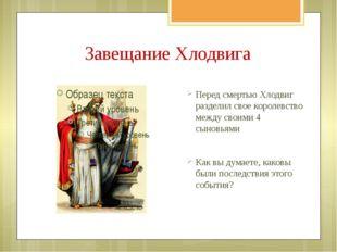 Завещание Хлодвига Перед смертью Хлодвиг разделил свое королевство между свои