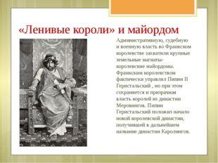 «Ленивые короли» и майордом Административную, судебную и военную власть во Фр
