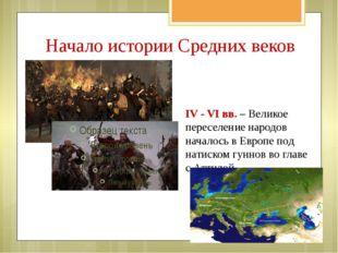 Начало истории Средних веков IV - VI вв. – Великое переселение народов начало
