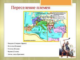 Переселение племен Вандалы (Северная Африка) Вестготы (Испания) Остготы (Итал