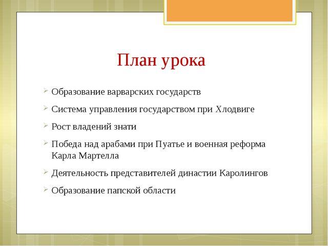 План урока Образование варварских государств Система управления государством...