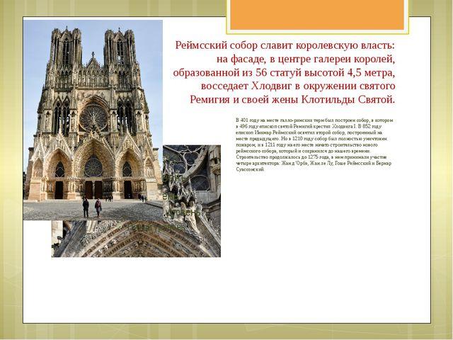 Реймсский собор славит королевскую власть: на фасаде, в центре галереи короле...