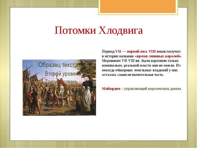 Потомки Хлодвига Период VII — первой пол. VIII веков получил в истории назван...