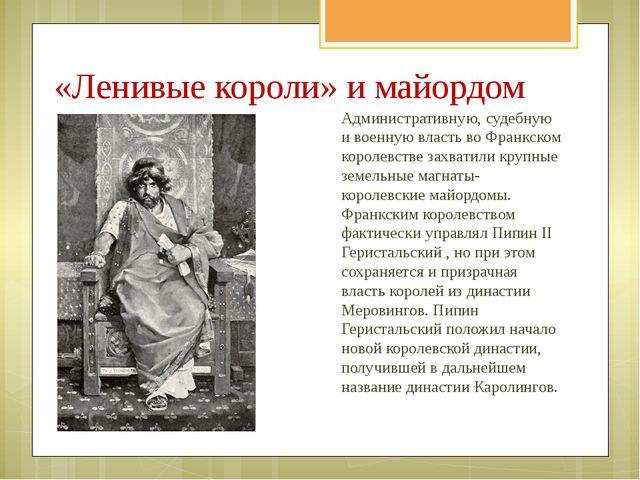 «Ленивые короли» и майордом Административную, судебную и военную власть во Фр...