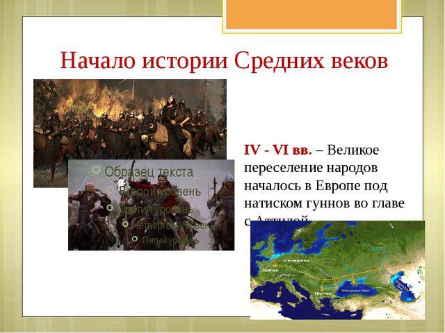 Начало истории Средних веков IV - VI вв. – Великое переселение народов начало...