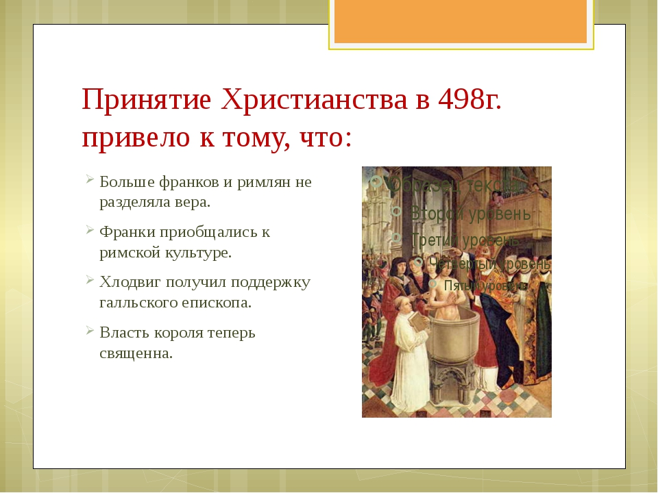 Принятие Христианства в 498г. привело к тому, что: Больше франков и римлян не...