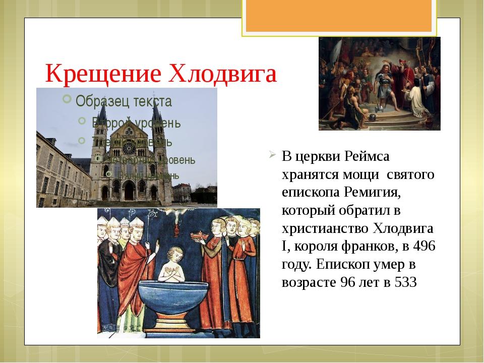 Крещение Хлодвига В церкви Реймса хранятся мощи святого епископа Ремигия, кот...