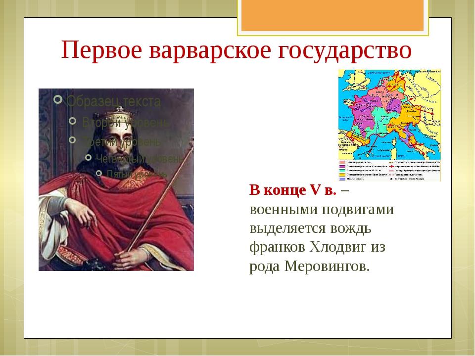 Первое варварское государство В конце V в. – военными подвигами выделяется во...