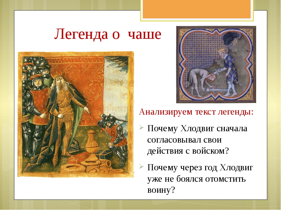 Легенда о чаше Анализируем текст легенды: Почему Хлодвиг сначала согласовывал...