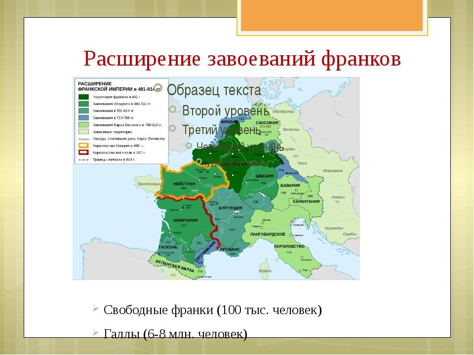 Расширение завоеваний франков Свободные франки (100 тыс. человек) Галлы (6-8...
