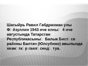 Шагыйрь Равил Габдрахман улы Фәйзуллин 1943 нче елның 4 нче августында Татарс