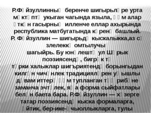 Р.Фәйзуллинның беренче шигырьләре урта мәктәптә укыган чагында языла, һәм ала