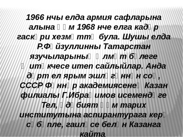 1966 нчы елда армия сафларына алына һәм 1968 нче елга кадәр гаскәри хезмәттә...