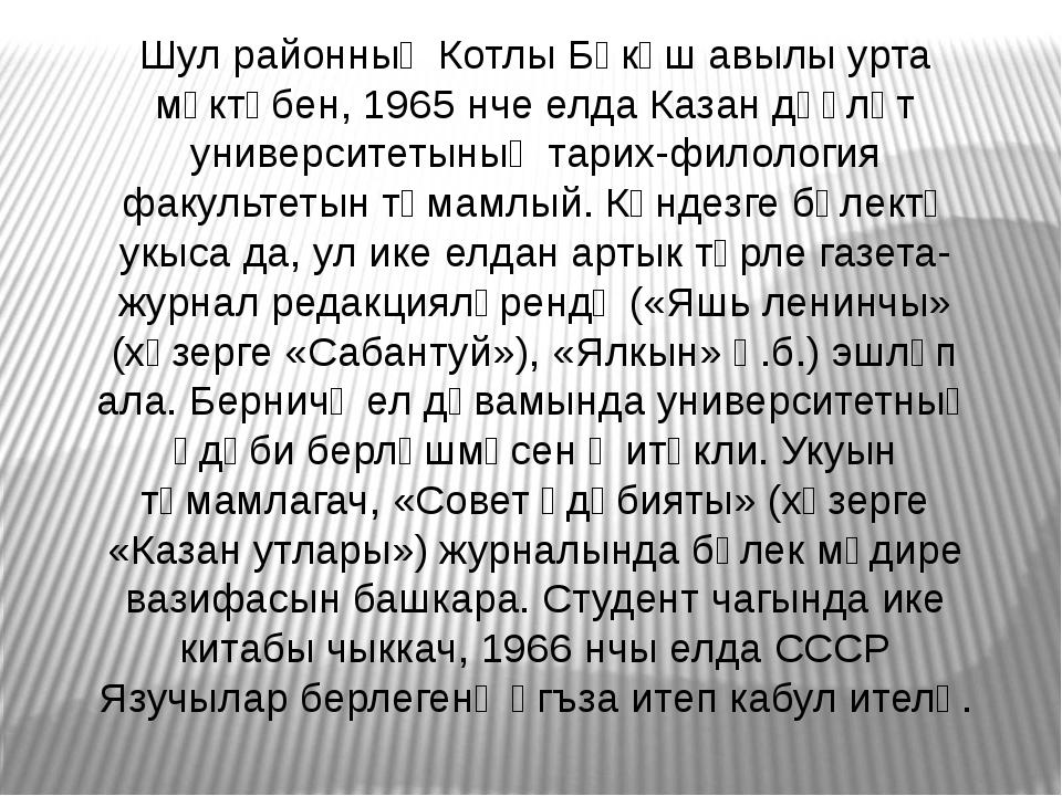 Шул районның Котлы Бөкәш авылы урта мәктәбен, 1965 нче елда Казан дәүләт унив...