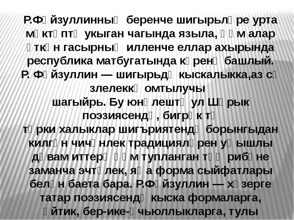 Р.Фәйзуллинның беренче шигырьләре урта мәктәптә укыган чагында языла, һәм ала...