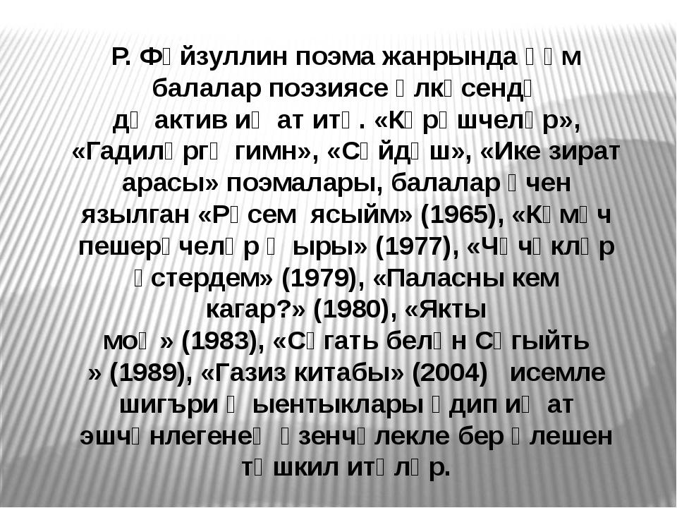 Р. Фәйзуллин поэма жанрында һәм балалар поэзиясе өлкәсендә дәактивиҗат итә....