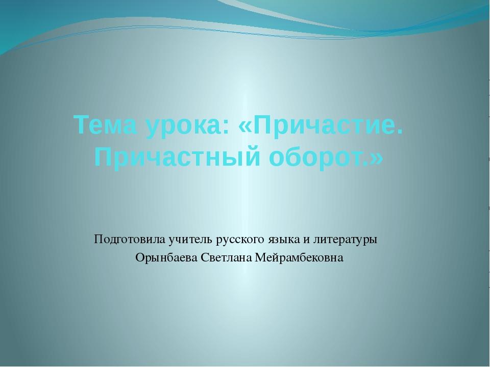Тема урока: «Причастие. Причастный оборот.» Подготовила учитель русского язык...