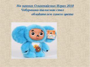 Назимних Олимпийских Играх 2010 Чебурашка-талисман стал обладателем синего