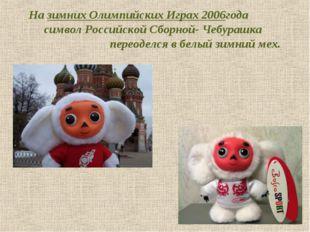 Назимних Олимпийских Играх 2006года символ Российской Сборной- Чебурашка пер