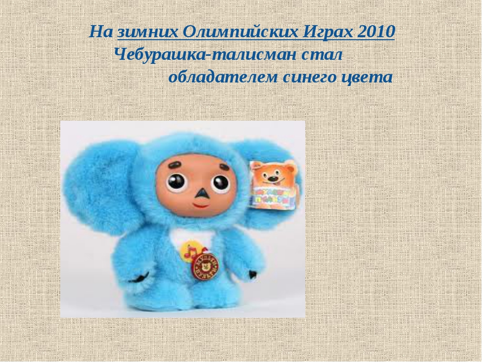 Назимних Олимпийских Играх 2010 Чебурашка-талисман стал обладателем синего...