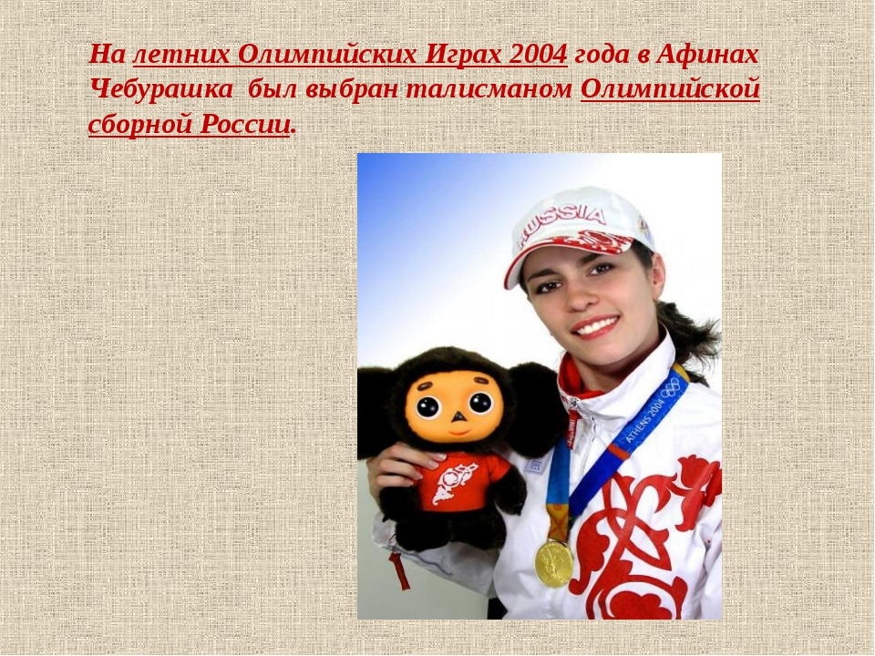 Налетних Олимпийских Играх 2004года в Афинах Чебурашка был выбран талисмано...
